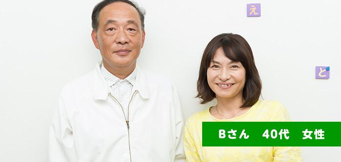 Bさん 40代 女性